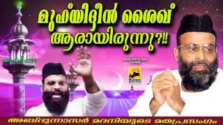 getlinkyoutube.com-മുഹിയിദ്ദീൻ ശൈഖ് ആരായിരുന്നു | Islamic Speech In Malayalam | Muhyadheen Shaikh | Abdul Nasar Madani