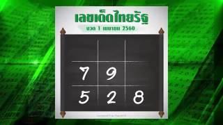 หวยไทยรัฐ งวด 01 เม.ษ. 60 เลขเด็ด เลขดัง รู้ก่อนใคร