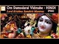Lord Krishna | Om Damodarai Vidmahe Mantra | Sanskrit Slokas And Mantras | Bhakti