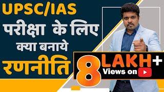 UPSC /IAS  कैसे करे तैयारी !! क्या बनाये रणनीति !! परीक्षा की तैयारी के लिए रणनीति !! FULL GUIDENCE