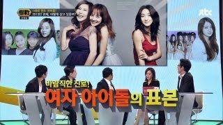 getlinkyoutube.com-1세대 여성 아이돌의 현황! SES는 바람직한 아이돌의 미래! 썰전 29회