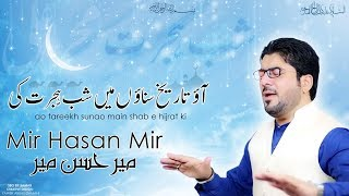 Aao Tareekh Sunaon Main Shab e Hijrat Ki | Mir Hasan Mir | New Manqabat 2018 | شب ہجرت
