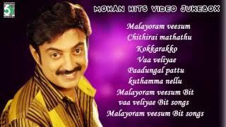மோகன் ஹிட்ஸ் | Mohan Special Super Hit Video Songs | Nadhiya | Ilayaraja