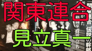 getlinkyoutube.com-関東連合の見立真一について