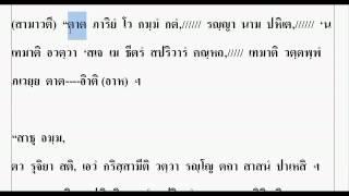 เรียนบาลี ภาค ๒ เก็งที่ ๖ ตอนที่ ๔ อเถกทิวสํ ตสฺมึ นคเร