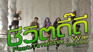 getlinkyoutube.com-ชีวิตดี๊ดี (Very Well) Feat.Timethai : Waii (หวาย) [ตะลุยกองถ่าย]