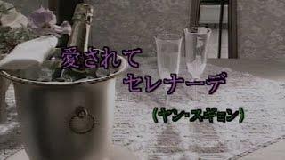 getlinkyoutube.com-愛されてセレナーデ (カラオケ) ヤン・スギョン