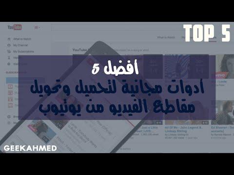 #أفضل_5 | أدوات مجانية لتحميل وتحويل مقاطع الفيديو من يوتيوب