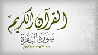 getlinkyoutube.com-سورة البقرة - عبد العزيز الزهراني