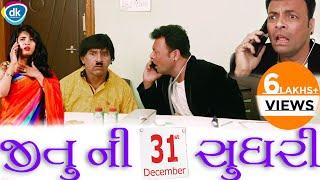 New Gujarati Comedy Video 2017 | જીતુ ની 31st સુધરી | Jitu Pandya | Greva Kansara | Kesto