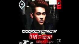 getlinkyoutube.com-បែកពីគេទៅបងទិញ i Phon អោយមួយ