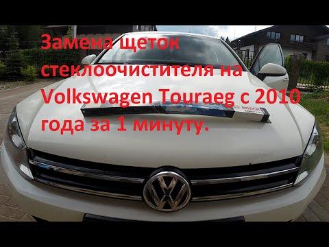 Установка щеток стеклоочистителя на фольксваген туарег. Volkswagen Touareg c 2010 года.