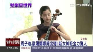 getlinkyoutube.com-出道不到50天!周子瑜女團吸金5500萬 三立新聞台