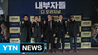 "getlinkyoutube.com-[영상] '내부자들 감독판' 이병헌·조승우 ""소름 끼치는 결말"" / YTN"