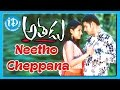 Neetho Cheppana Song - Athadu Movie, Mahesh Babu, Trisha, Trivikram Srinivas, Mani Sharma