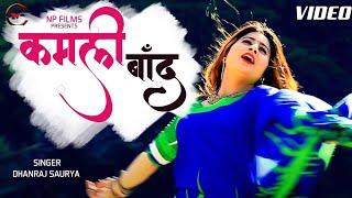 Latest Garhwali Video Song || KAMLI BAND || Singer- Dhanraj