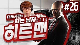 getlinkyoutube.com-히트맨] 대도서관 코믹 실황 26화 - 최고의 암살자 치는 남자의 액션 활극 (Hitman 2016)
