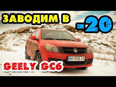 Запуск Geely GC6 в -20