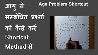 Age problem shortcut trick || आयु सम्बंधित प्रश्न हल करें केवल 5 second में (ssc , bank,etc)