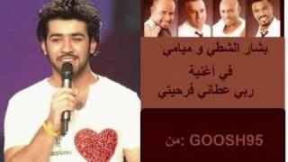 getlinkyoutube.com-أغنية ربي عطاني فرحتي بشار الشطي مع فرقة ميامي