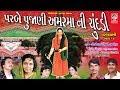 Parabe Poojani Amarmaa Ni Chundadi  ||  પરબે પૂજાણી અમરમાં ની ચુંદડી