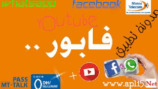 getlinkyoutube.com-الواتساب والفيسبوك  والأنترنت مجانا في اتصالات المغرب  |inernet maroc telecom 3G And 4G