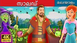 സാലഡ്   The Magic Salad Story In Malayalam   Malayalam Story   Malayalam Fairy Tales