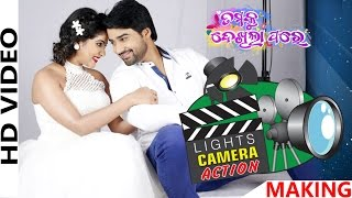 Tamaku Dekhila Pare    MAKING 1    Sambeet , Jhilik    HD Videos width=