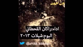 getlinkyoutube.com-شيلة ابعد مسافة راكان القحطاني HD