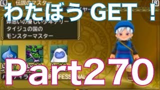 getlinkyoutube.com-ドラゴンクエストモンスターズ2 3DS イルとルカの不思議なふしぎな鍵を実況プレイ!part270 すれ違い通信でテリーからわたぼうをGET!