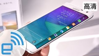getlinkyoutube.com-Samsung Galaxy Note Edge 中文動手玩 | Engadget 中文版
