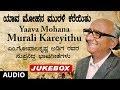 Yaava Mohana Murali Kariyithu | Kannada Bhavageethegalu | M Gopalakrishna Adiga | C Aswath