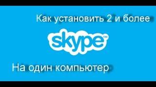 getlinkyoutube.com-Как установить больше 2-х скайпов, себе на компьютер.