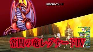getlinkyoutube.com-ドラクエ10常闇の竜レグナードIV 安定攻略!