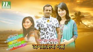 getlinkyoutube.com-Bangla Telefilm Oporanher Golpo l Riaz, Farhana Mili, Humayun Faridi l Drama & Telefilm
