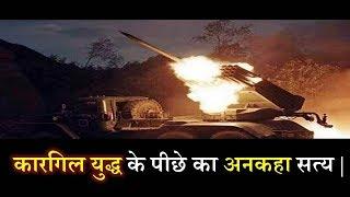 getlinkyoutube.com-Truth Behind Kargil War Must Watch Exposed By Rajiv Dixit