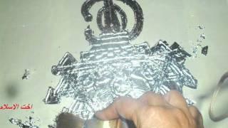 getlinkyoutube.com-الخلالة بالرسم على الزجاج برقائق الفضة