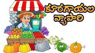 getlinkyoutube.com-Telugu Children Stories | Kuragayala Vyapari | Pedarasi Pedhamma Kathalu |