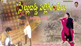 getlinkyoutube.com-పొట్టిగుట్ట వెనుక || Vimalakka Telangana Songs || Arunodaya Songs || Telangana Social Songs