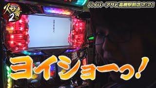 getlinkyoutube.com-スロ番2 vol.18~寺井一択 第7戦目~【ハイパーアサヒ高槻駅前店】