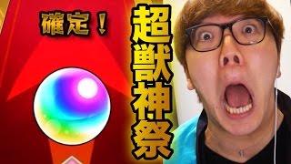 getlinkyoutube.com-【モンスト】確定キタ━(゚∀゚)━!超獣神祭でついにキタ!?【ヒカキンゲームズ】