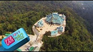 getlinkyoutube.com-วัดป่าภูก้อน พระพุทธไสยาสน์โลกนาถศาสดามหามุนี Welovetogo เที่ยวอุดรธานี Ep.1/2