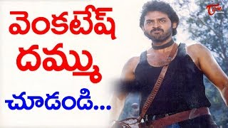 getlinkyoutube.com-Meena Hilarious Dialogues With Venkatesh - Romantic Telugu Comedy Scenes