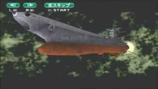 getlinkyoutube.com-PS2 宇宙戦艦ヤマト 暗黒星団帝国の逆襲【ゴルバ再臨】1
