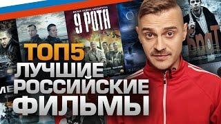 getlinkyoutube.com-ТОП5 ЛУЧШИХ РОССИЙСКИХ ФИЛЬМОВ