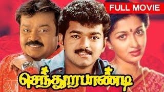 getlinkyoutube.com-Tamil Superhit Movie | Sendhoorapandi | Full Movie | Ft. Vijay, Vijayakanth, Gouthami Tadimalla