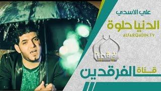 getlinkyoutube.com-فيديو كليب علي الأسدي الدنيا حلوة | Ali Alasde AlDinea 7elwah