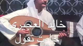 خالد العجيري - جائت تقول