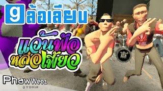 getlinkyoutube.com-Garry's Parody | แว้นฟ้อหล่อเฟี้ยว (MV Dance Cover & Parody)