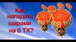 getlinkyoutube.com-Как нападать шарами на 6 ТХ в Clash of Clans?